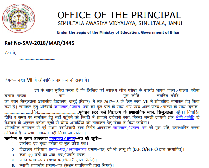 Simultala Awasiya Vidyalaya Admission Application Form PDF