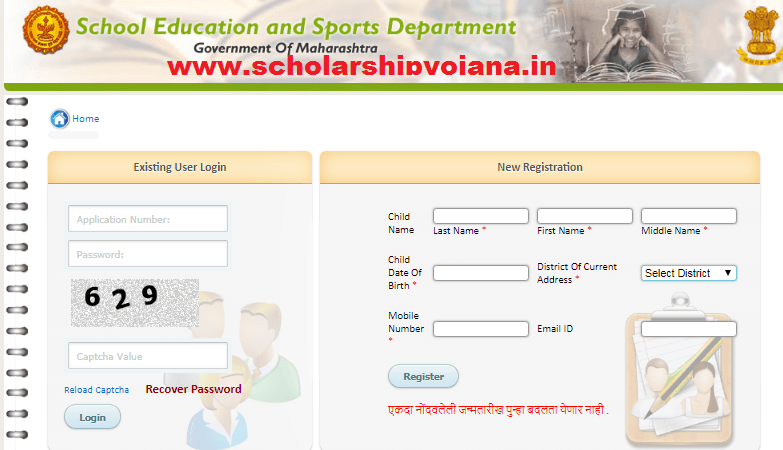 RTE Admission Maharashtra Online Registration Form